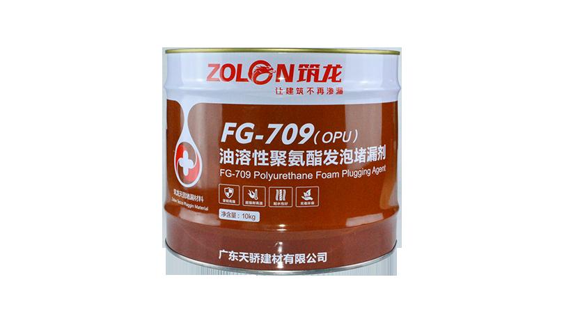 FG-709(OPU)油溶性聚氨酯发泡堵漏剂1