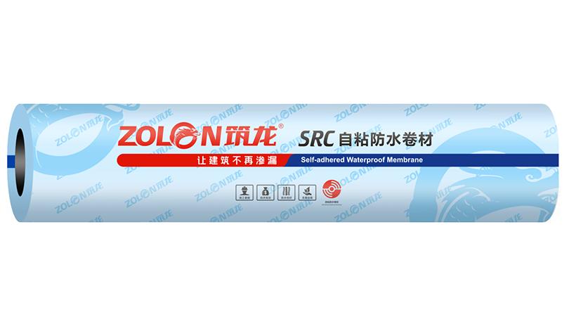 SRC自粘防水卷材2 - 副本